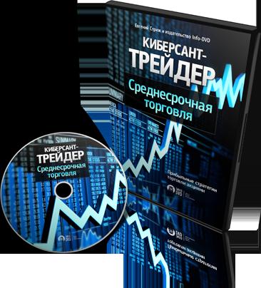 Киберсант трейдер среднесрочная торговля torrent